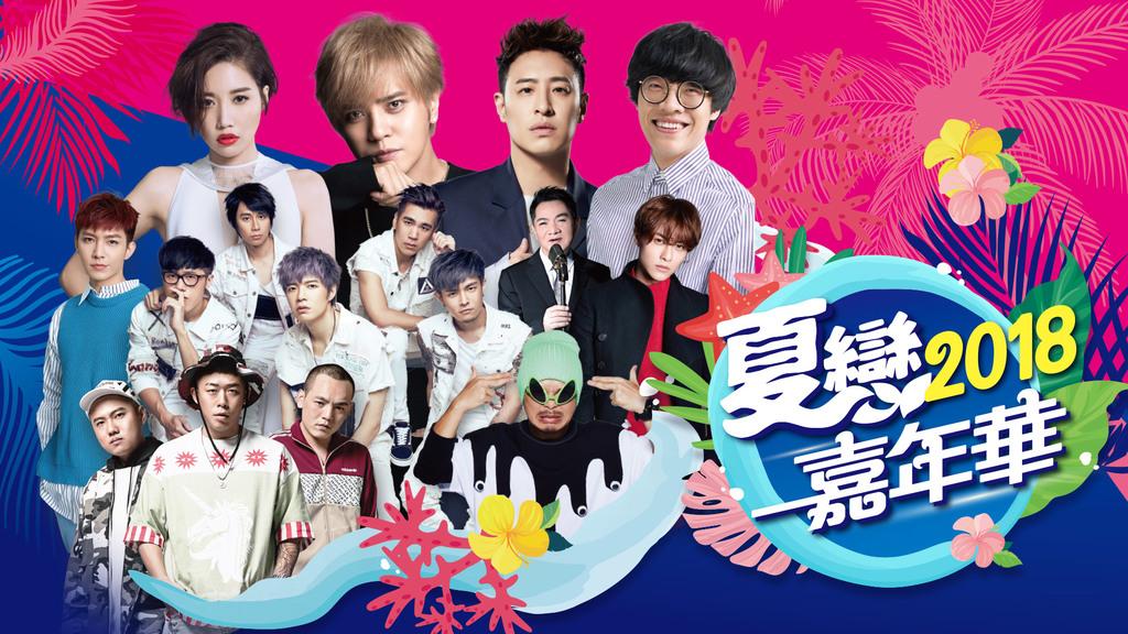 20180622 summer event