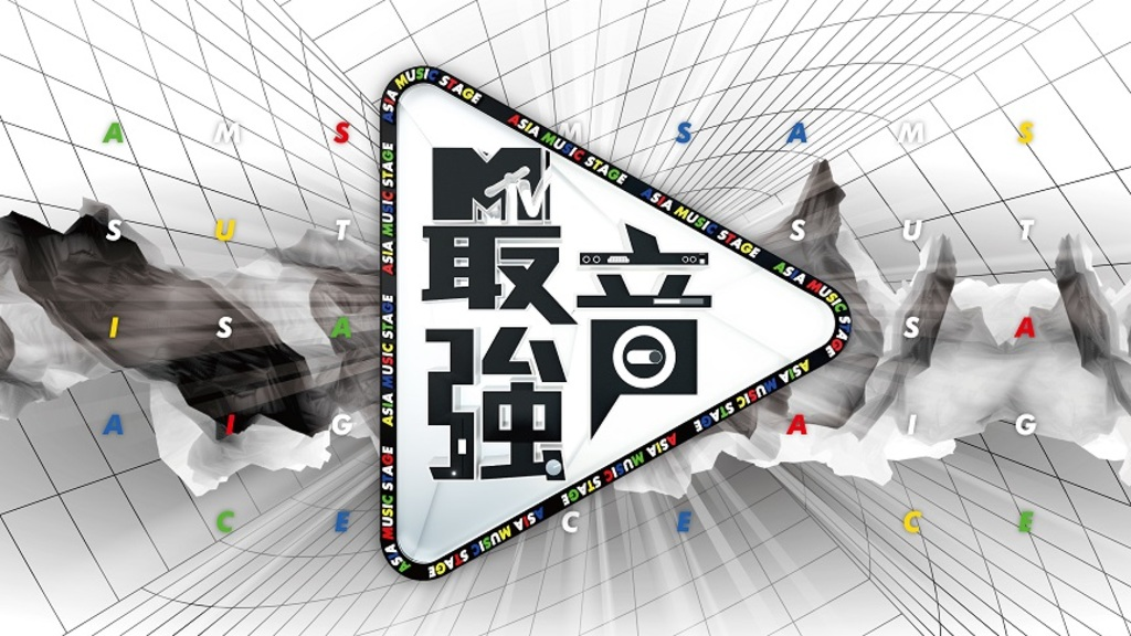 2018 mtv music stage  event