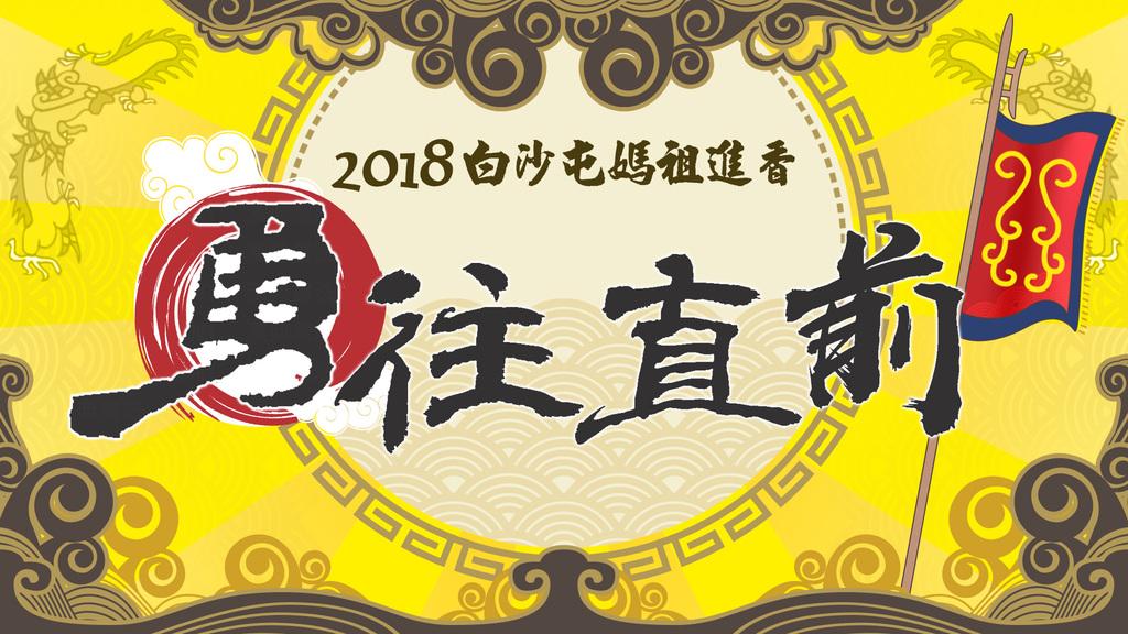2018 event 1920